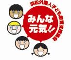 外国人子ども教育支援協会ロゴ