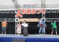 人形劇祭り