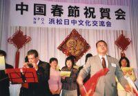 浜松日中文化交流会